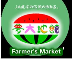 JAかもと夢大地館
