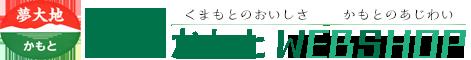 JAかもとWEB SHOP