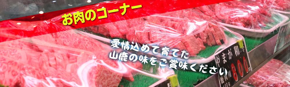 お肉のコーナー