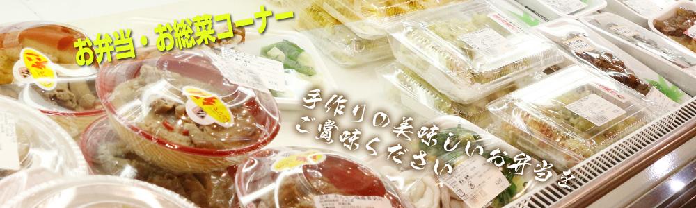 お弁当・お総菜コーナー